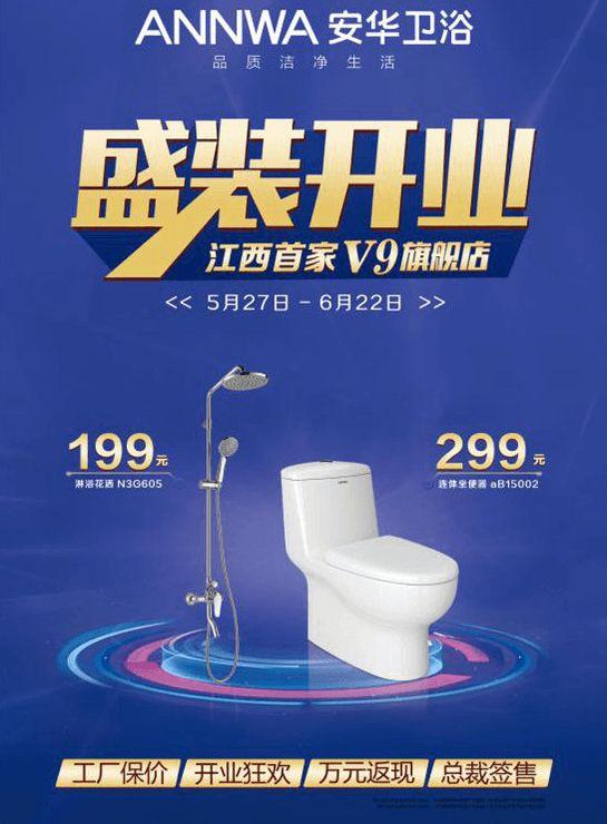 安华卫浴江西首家V9旗舰店在南昌香江建材市场盛大开业弧焊